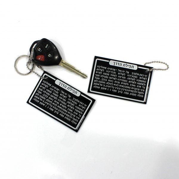 Lucite Tefilat Haderech Keychain Default Title