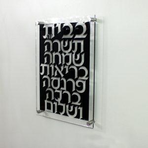 Lucite Birchat Habayit - 10x14 Black