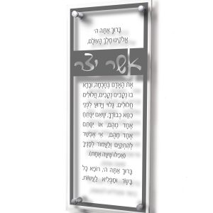 Lucite Asher Yatzar - Traditional Ashkenaz Black