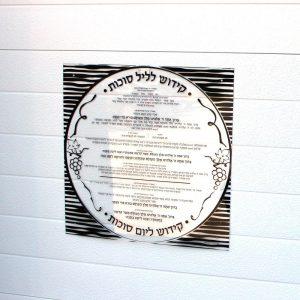 Lucite Sukkot Decoration - Kiddush Black