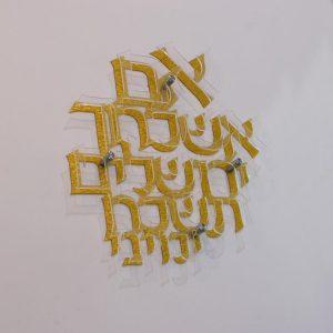 Lucite Im Eshkachech - Double Laser-Cut Gold Shimmer