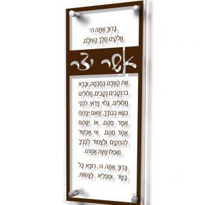 Lucite Asher Yatzar - Traditional Ashkenaz Brown