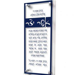 Lucite Asher Yatzar - Traditional Edut Mizrach Black